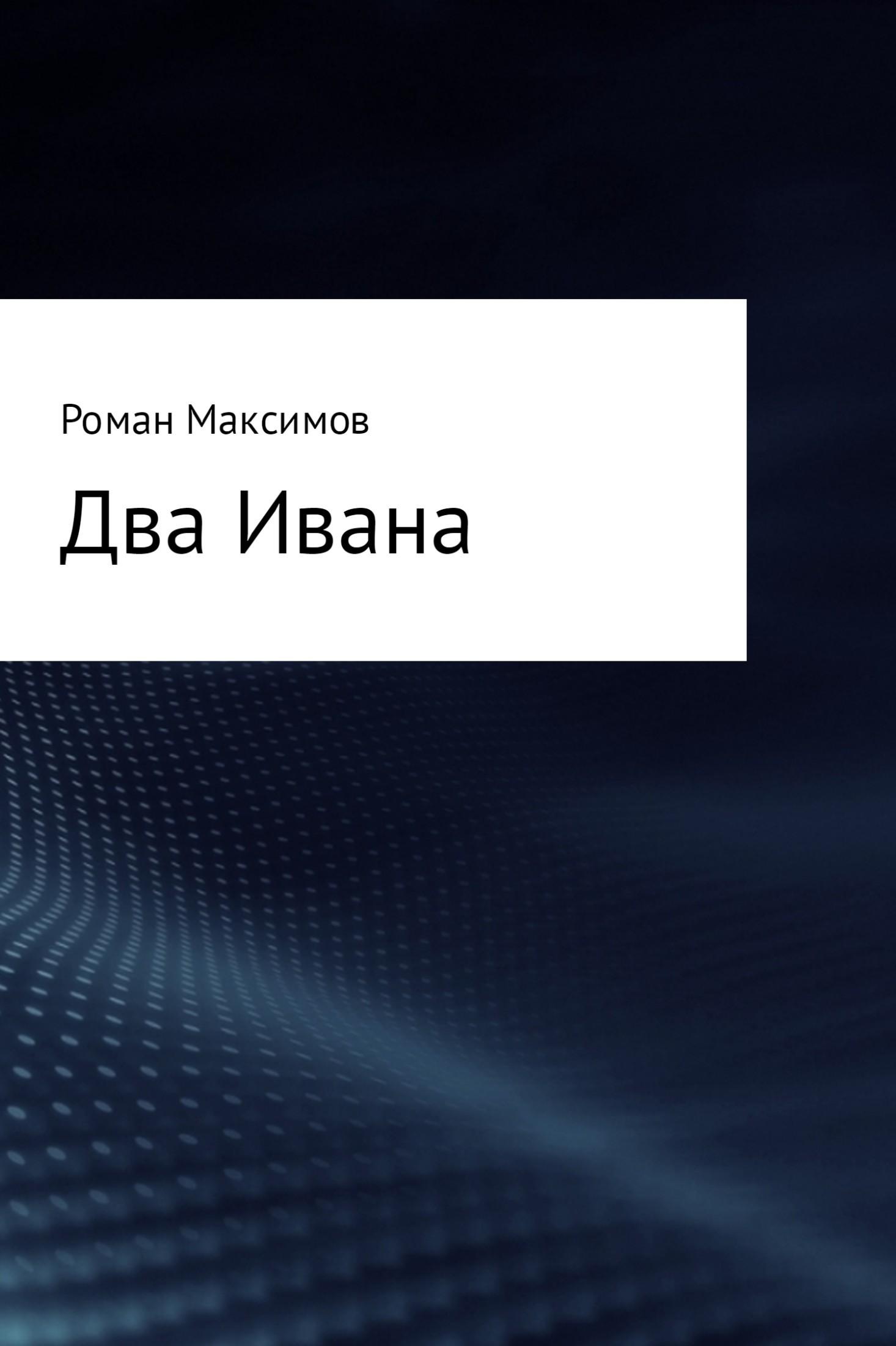 Роман Романович Максимов Два Ивана