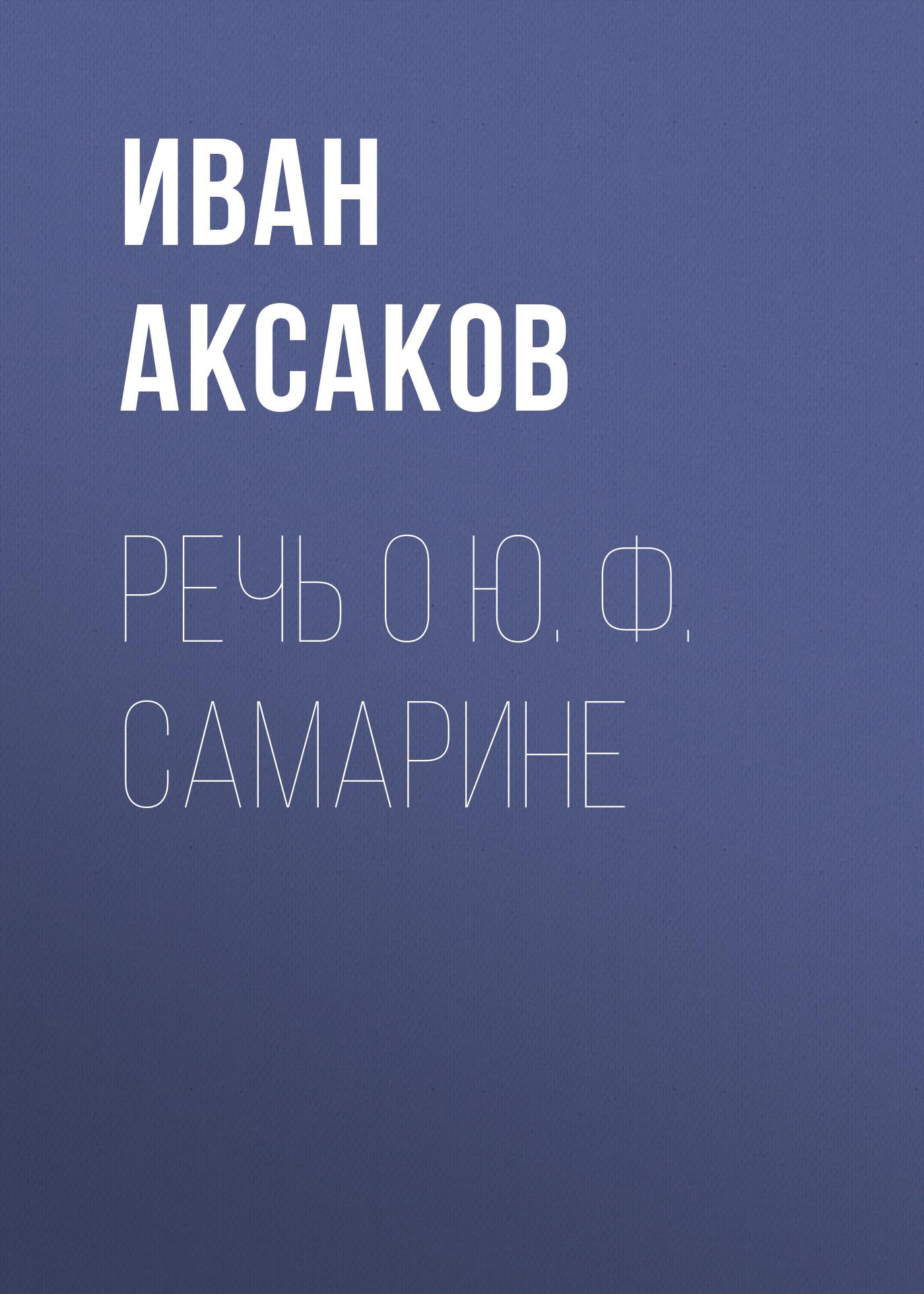 цена на Иван Аксаков Речь о Ю.Ф.Самарине