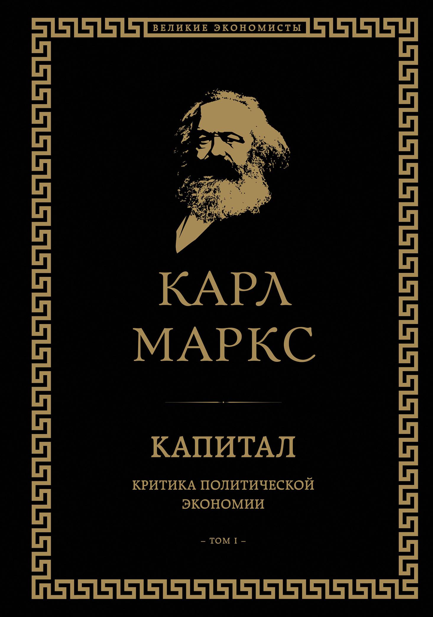 Карл Маркс Капитал. Критика политической экономии. Том I капитал критика политической экономии