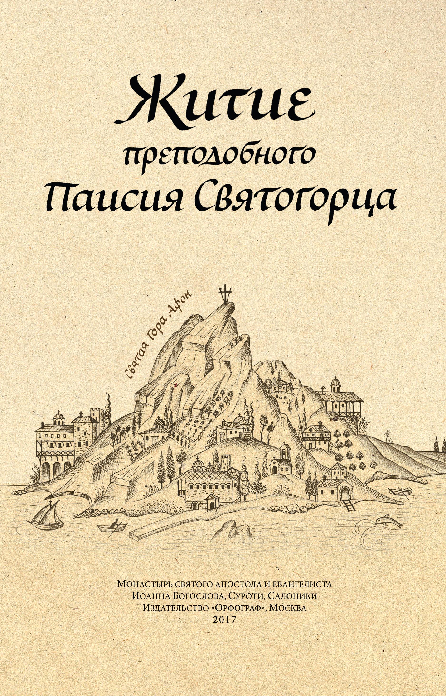 Анонимный автор Житие преподобного Паисия Святогорца