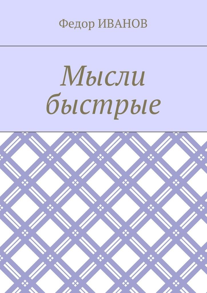 Федор Иванов Мысли быстрые цена и фото