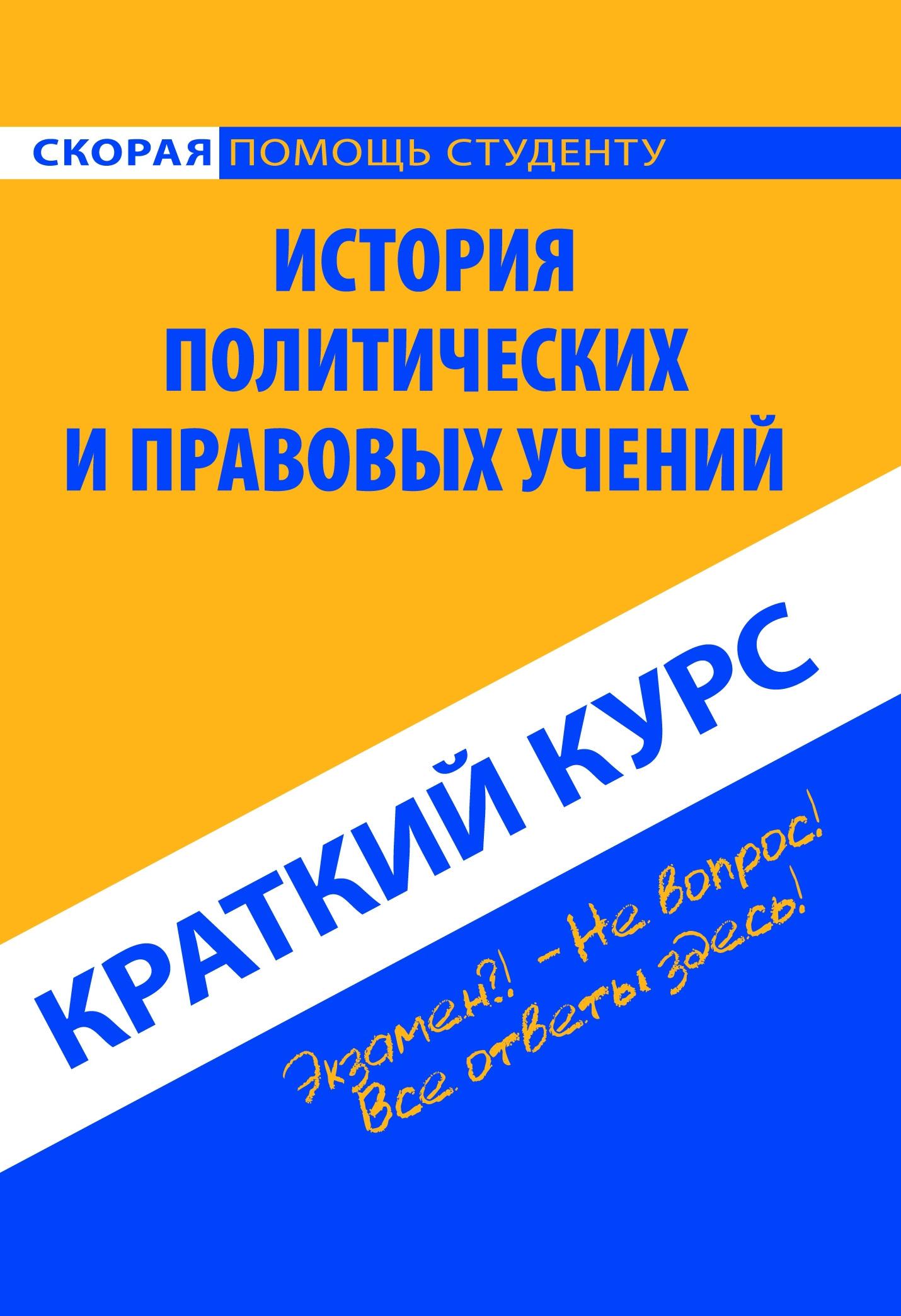 Коллектив авторов История политических и правовых учений. Краткий курс