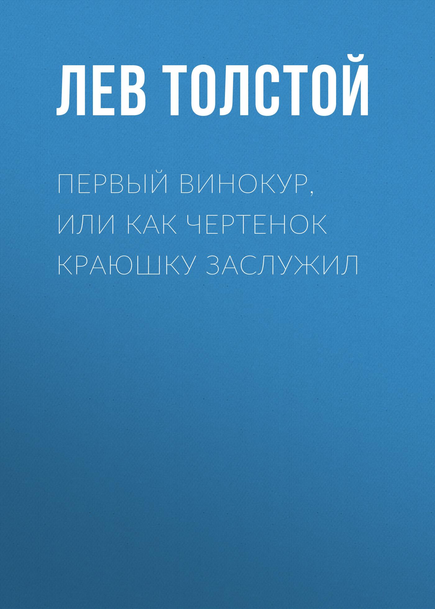 Лев Толстой Первый винокур, или Как чертенок краюшку заслужил чертенок 13