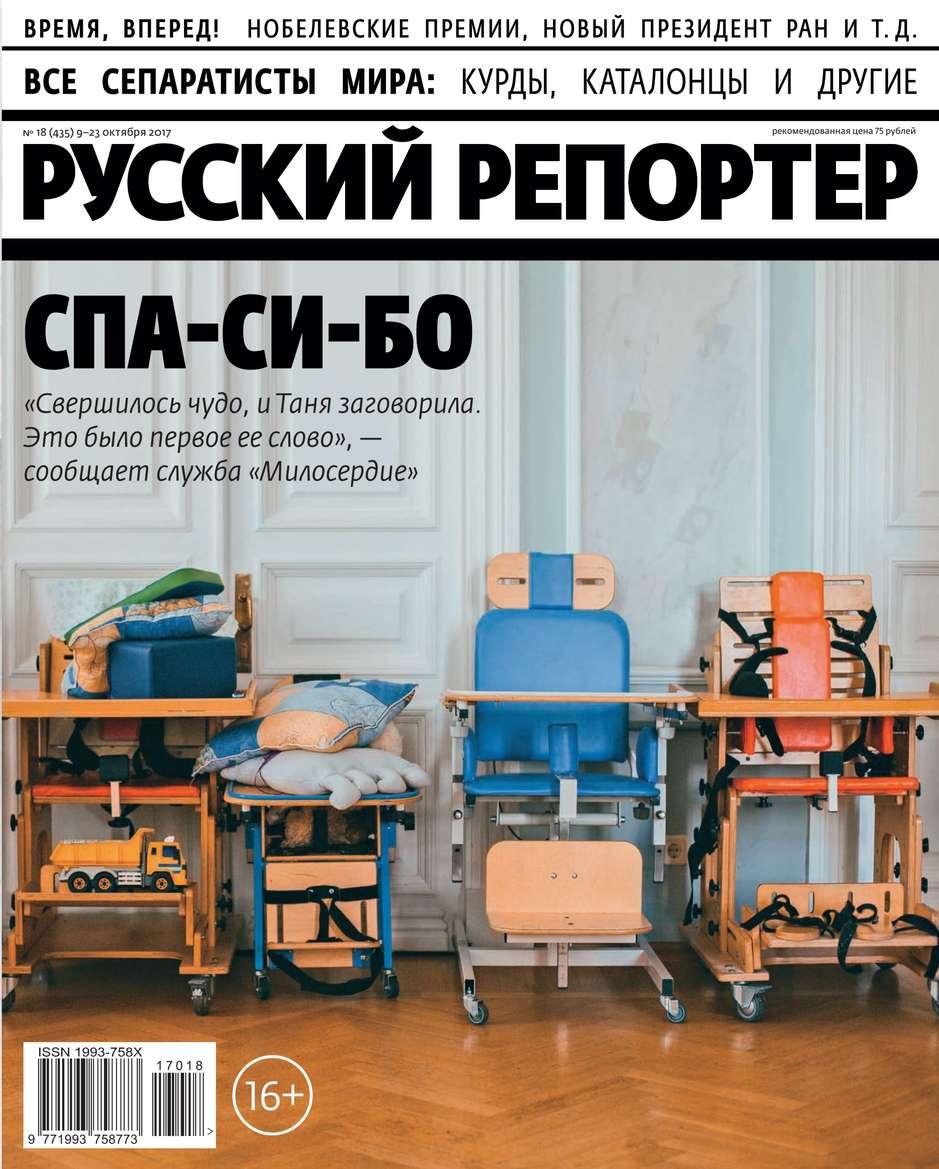Редакция журнала Русский Репортер Русский Репортер 18-2017