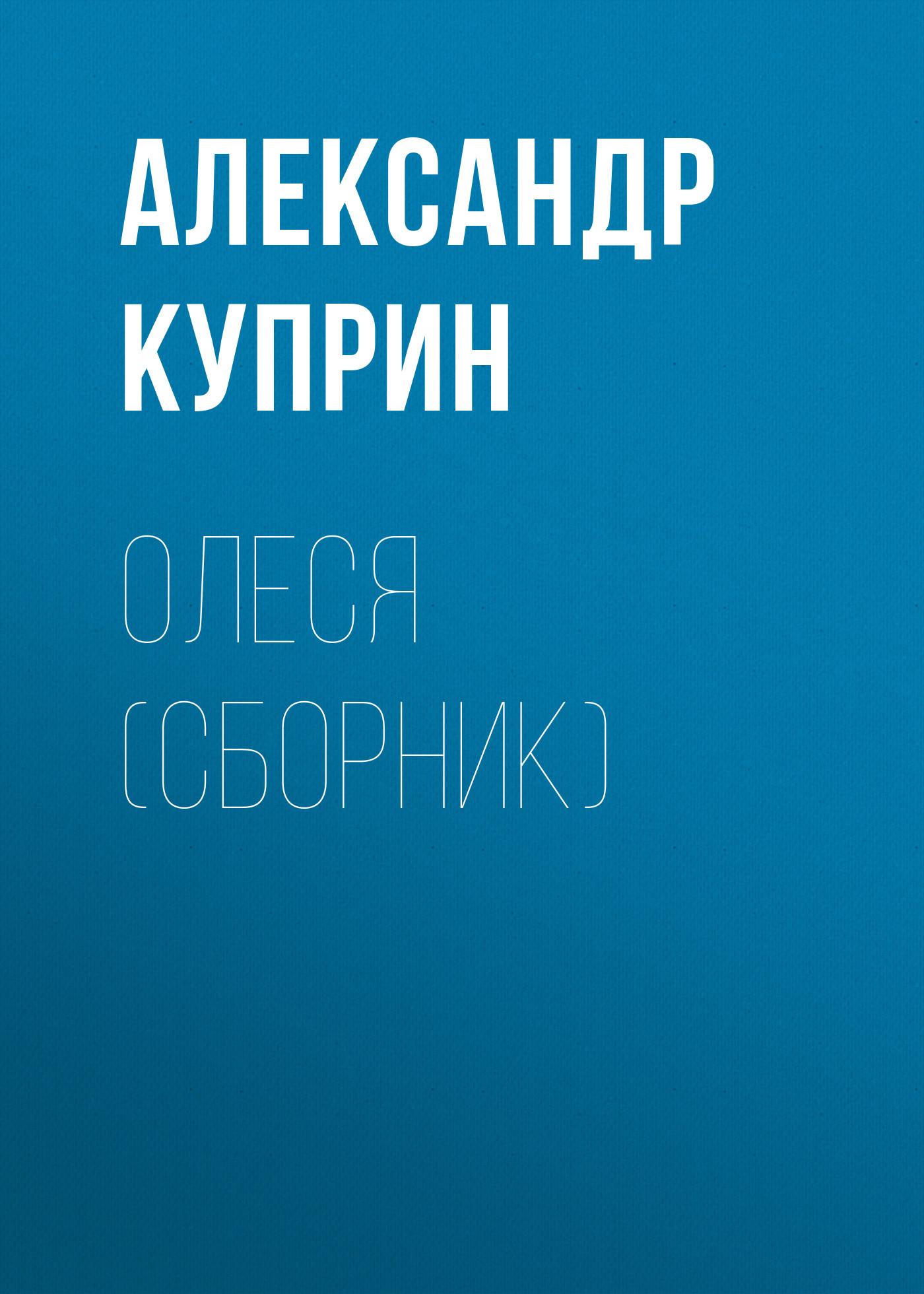 Александр Куприн Олеся (cборник) гамбринус