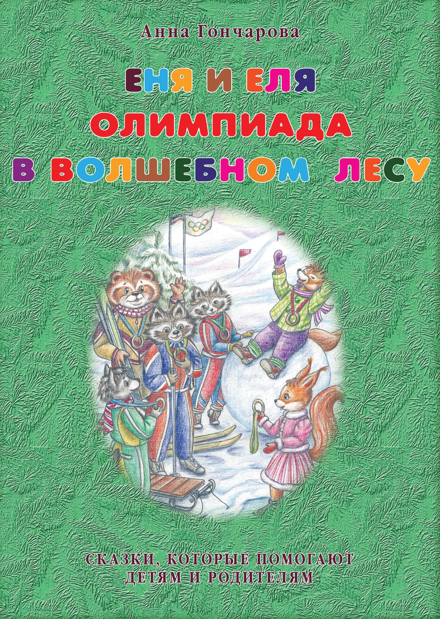 Анна Гончарова Еня и Еля. Олимпиада в Волшебном лесу анна гончарова еня и еля олимпиада в волшебном лесу