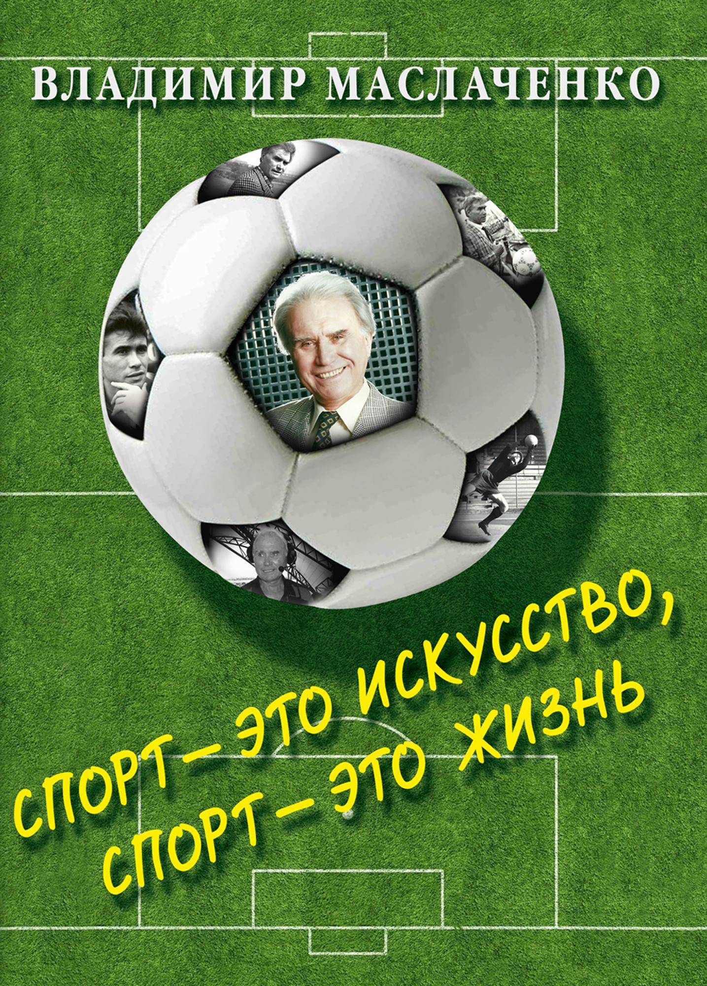 Отсутствует Владимир Маслаченко. Спорт – это искусство, спорт – это жизнь владимир михайлов о спорт ты…