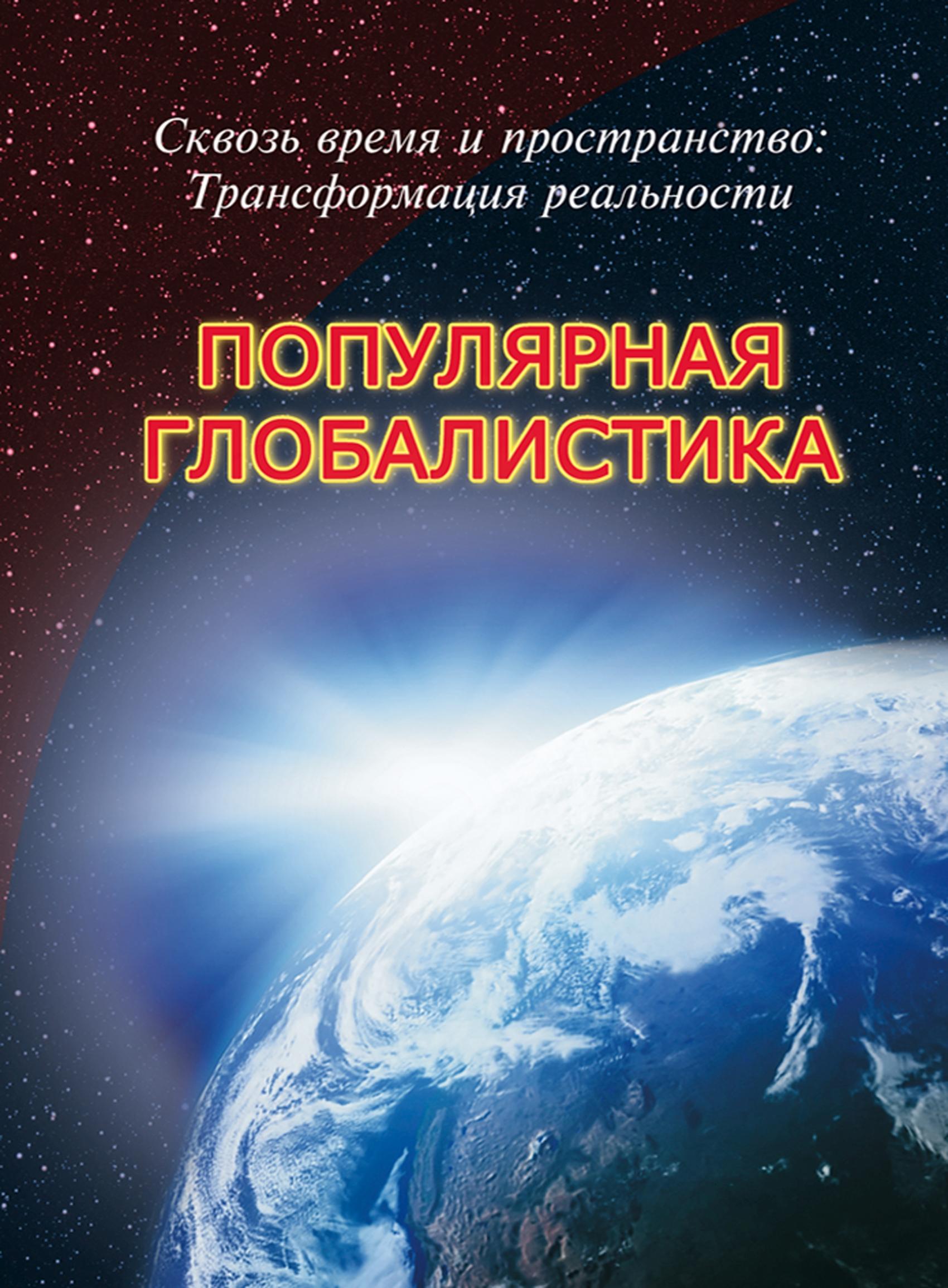 Р. Габдуллин Сквозь время и пространство: трансформация реальности. Популярная глобалистика уэбстер р родственные души отношения пронесенные сквозь время
