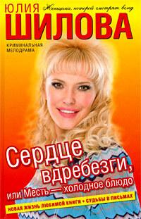 Юлия Шилова Сердце вдребезги, или Месть – холодное блюдо шилова ю сердце вдребезги или месть холодное блюдо