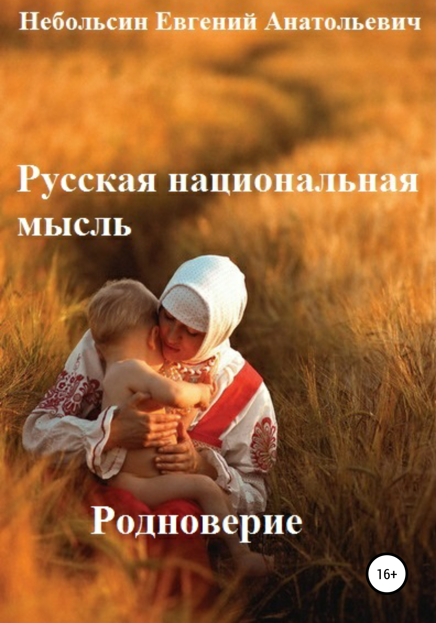Русская национальная мысль. Родноверие ( Евгений Анатольевич Небольсин  )