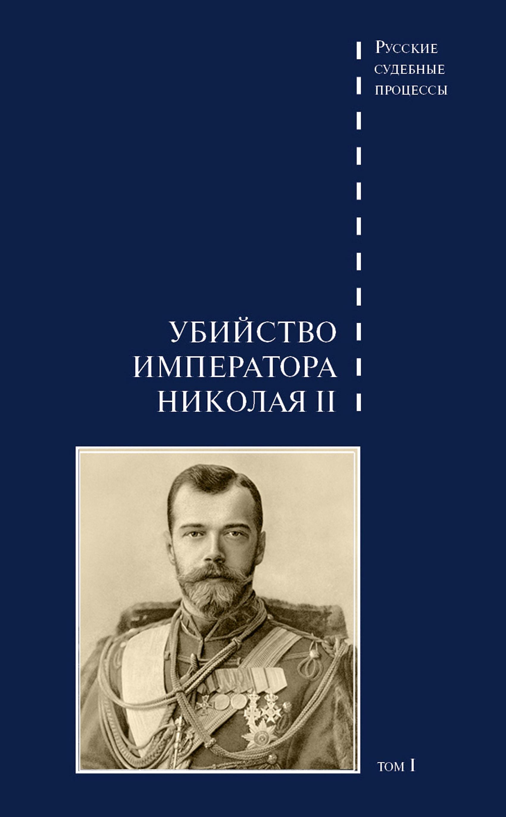 Отсутствует Дело об убийстве императора Николая II, его семьи и лиц их окружения. Том 1 отсутствует дело об убийстве императора николая ii его семьи и лиц их окружения том 2
