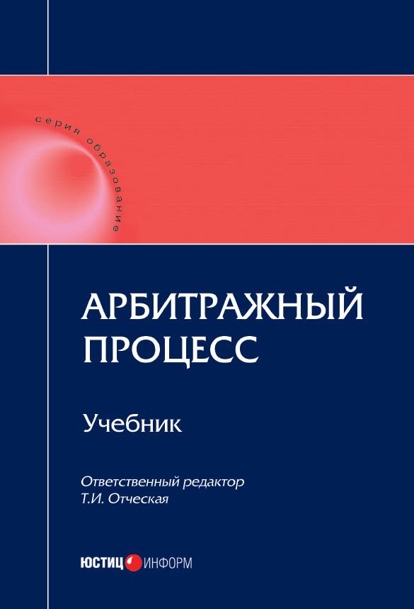 Коллектив авторов Арбитражный процесс: учебник