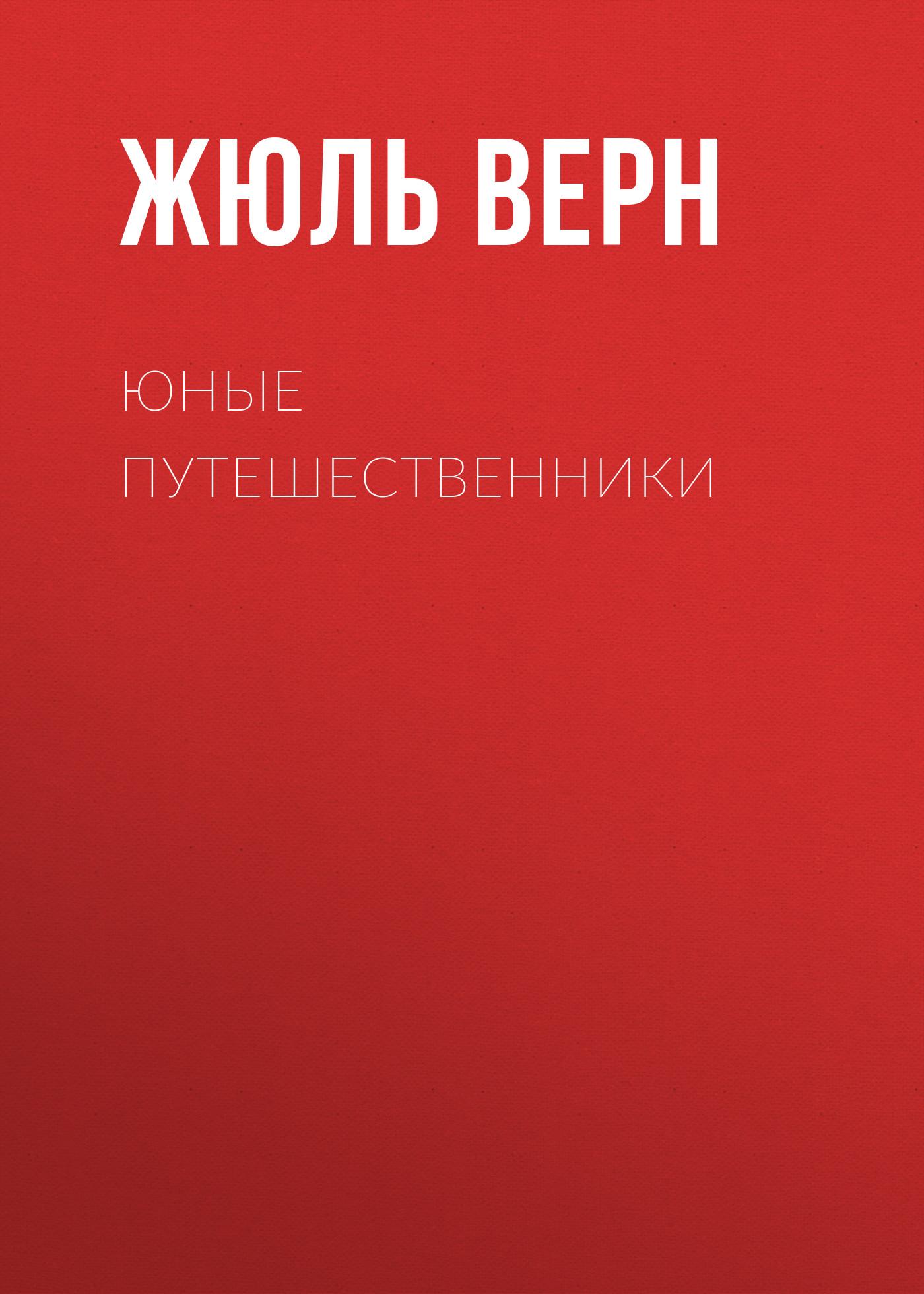 Жюль Верн Юные путешественники космос первая книга знаний