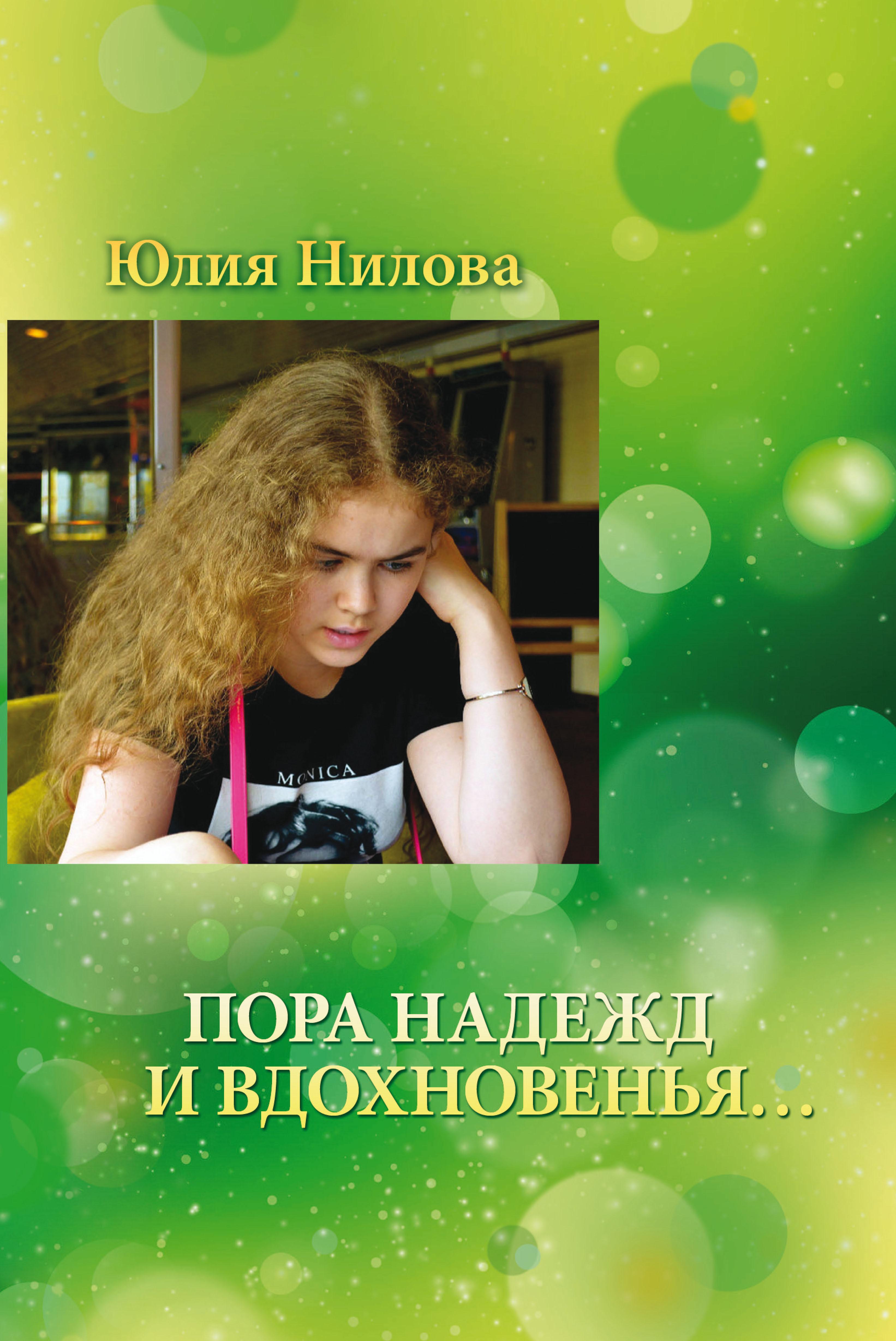 Юлия Нилова Пора надежд и вдохновенья… Стихотворения и поэмы юлия нилова пора надежд и вдохновенья… стихотворения и поэмы