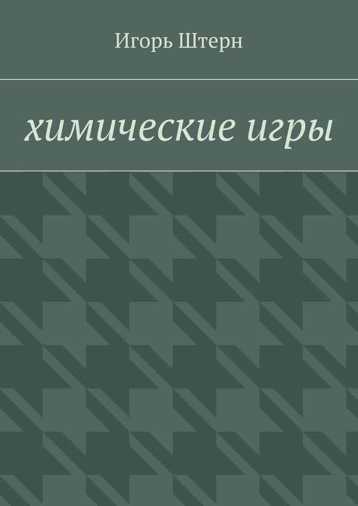 Игорь Штерн Химическиеигры