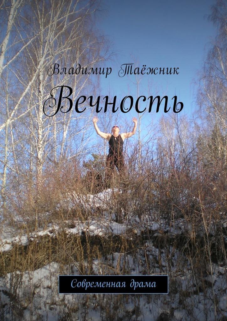 Владимир Таёжник Вечность. Современная драма сергей юрьев вечность сумерек вечность скитаний