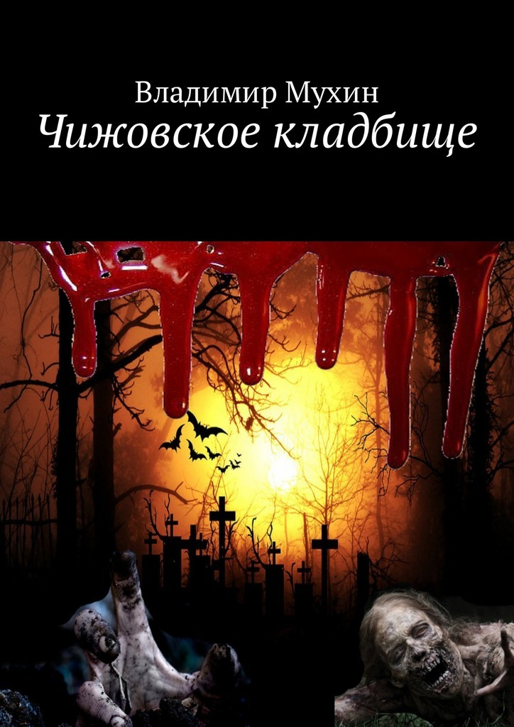 все цены на Владимир Мухин Чижовское кладбище онлайн