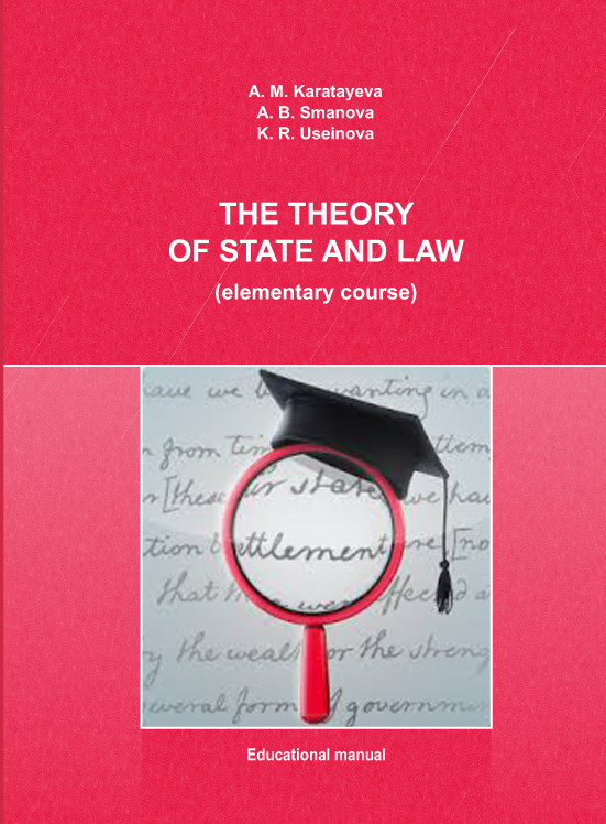 Aigul Karatayeva The Theory of State and Law (elementary course) edited by alison dunn the voluntary sector the state and the law
