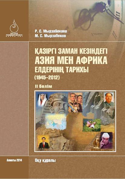 Рыскелді Мырзабекова Қазіргі заман кезіндегі Азия мен Африка елдерінің тарихы (1945–2012). II бөлім