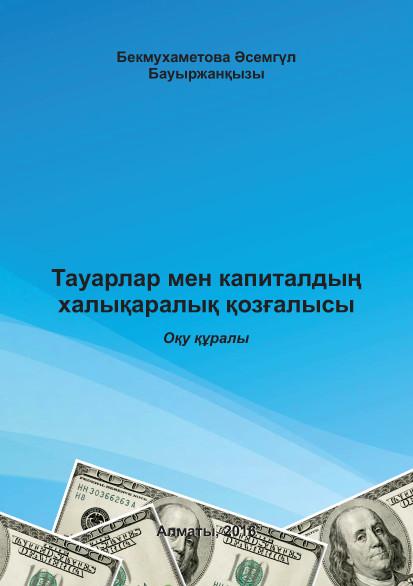 фото обложки издания Тауарлар мен капиталдың халықаралық қозғалысы. Оқу құралы