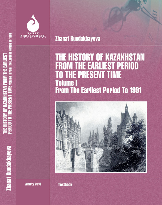 Zhanat Kundakbayeva The History of Kazakhstan from the Earliest Period to the Present time. Volume I