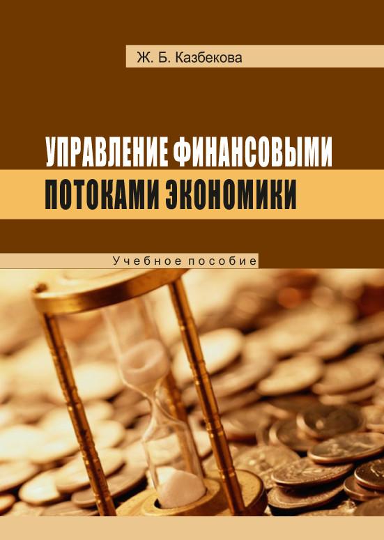 фото обложки издания Управление финансовыми потоками экономики