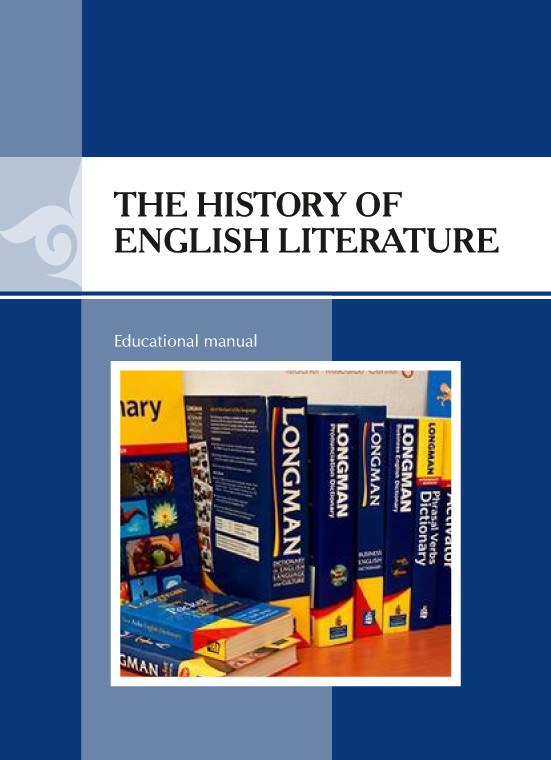 Magulsim Zhanabekova The History of English Literature andrzej gasiorek a history of modernist literature