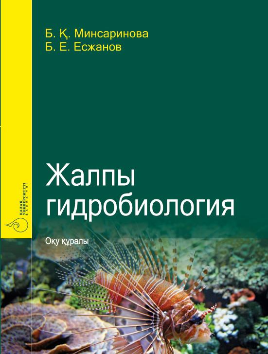 Б. Минсаринова Жалпы гидробиология туризм және спорт туралы