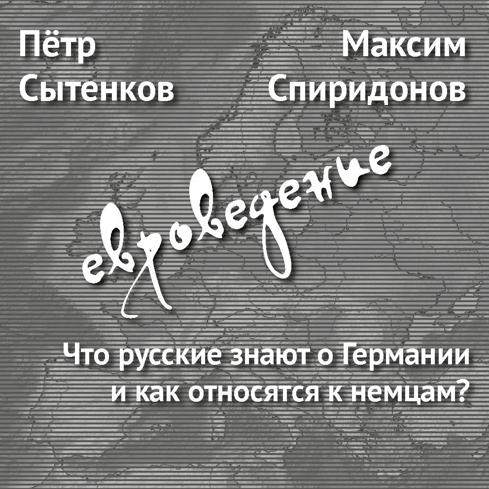 Максим Спиридонов Что русские знают оГермании икак относятся кнемцам? максим спиридонов eins zwei polizei– полиция вгермании