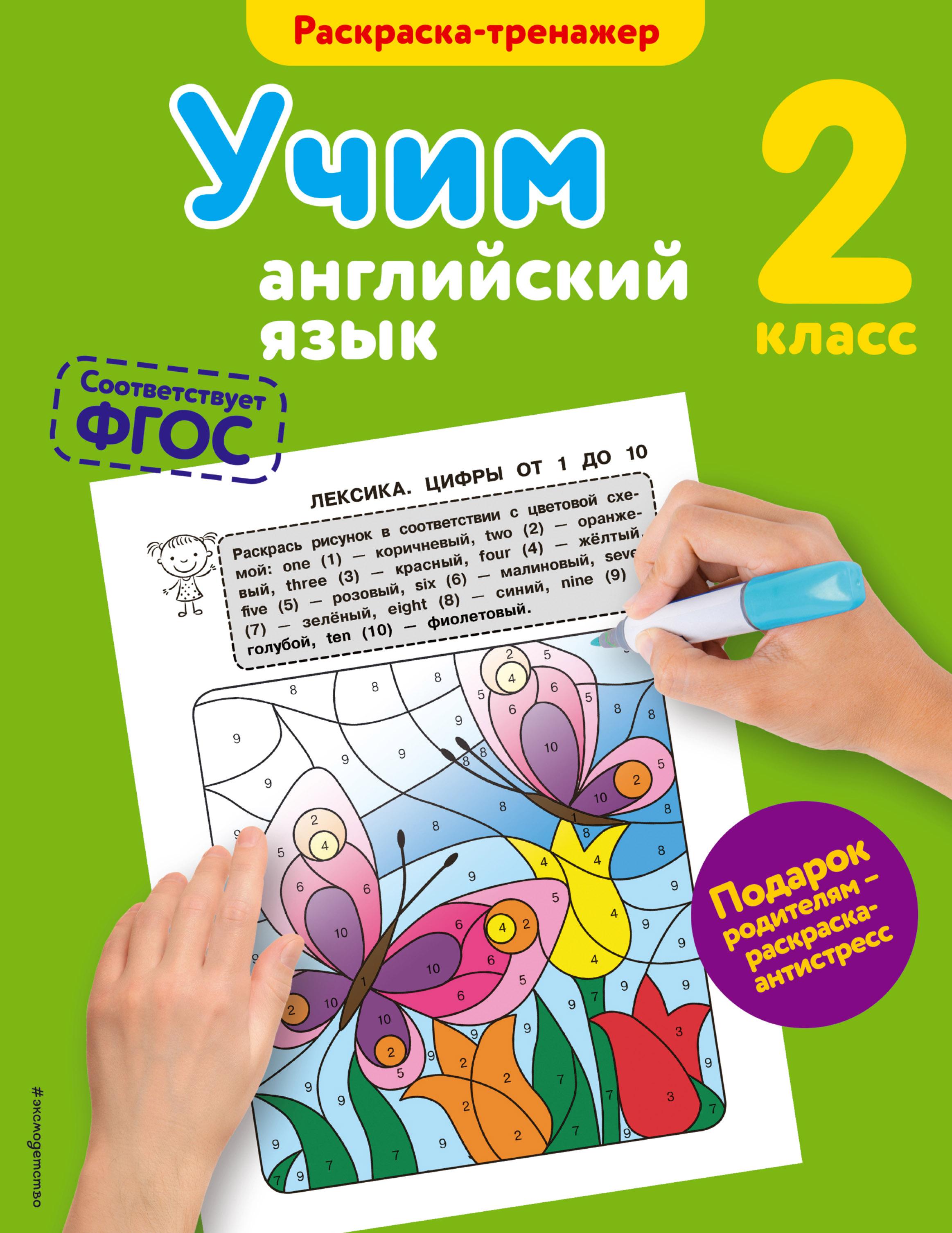 В. В. Ильченко Учим английский язык. 2-й класс цена