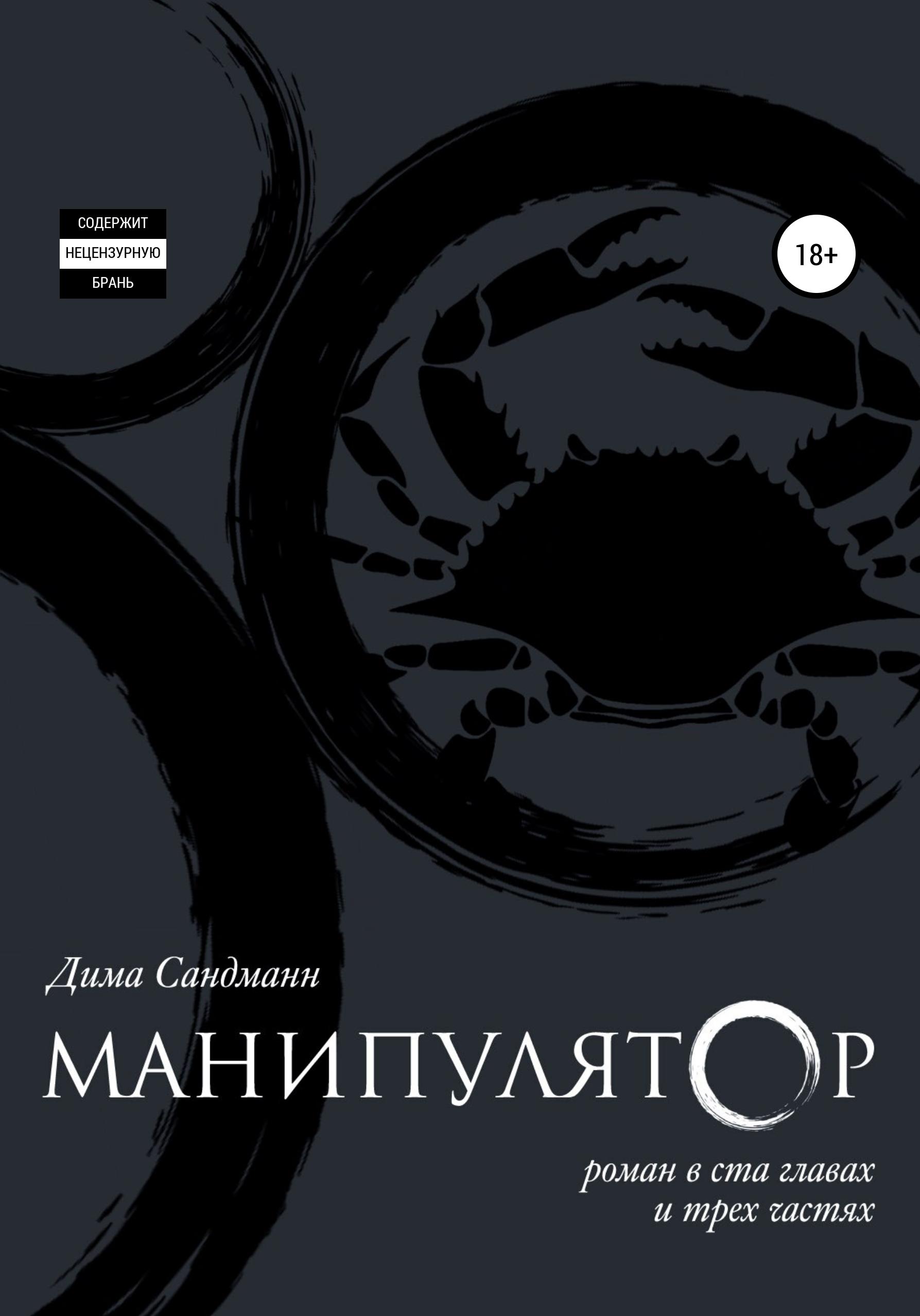 Дима Сандманн Манипулятор. Глава 046 манипулятор hiab pmv 230