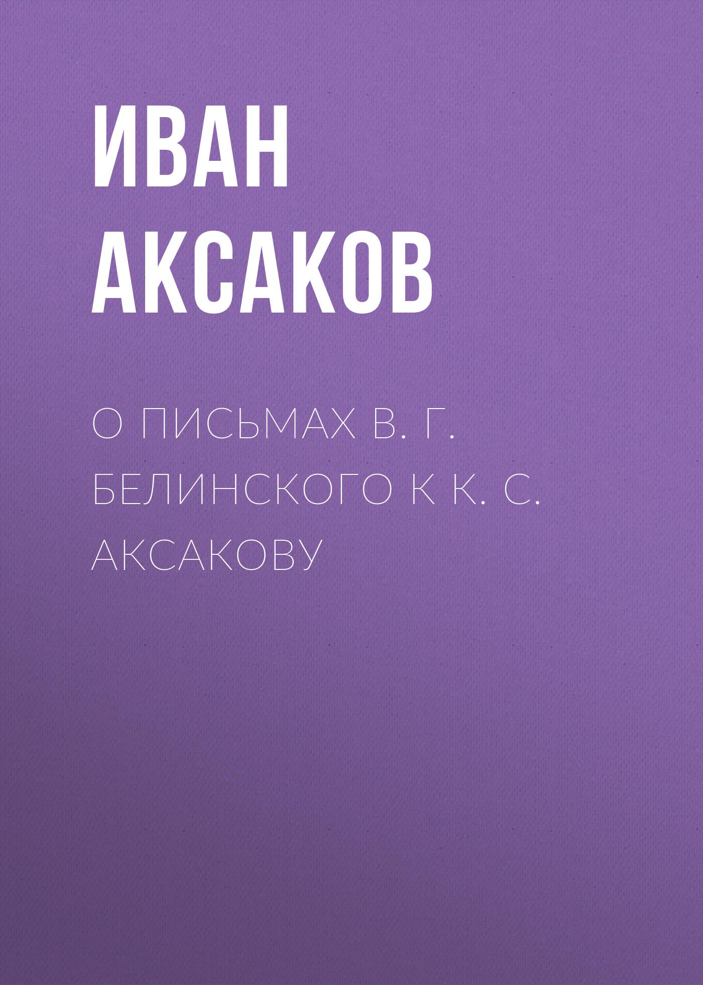 цена на Иван Аксаков О письмах В.Г.Белинского к К.С.Аксакову