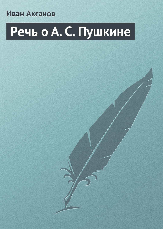 цена на Иван Аксаков Речь о А.С.Пушкине