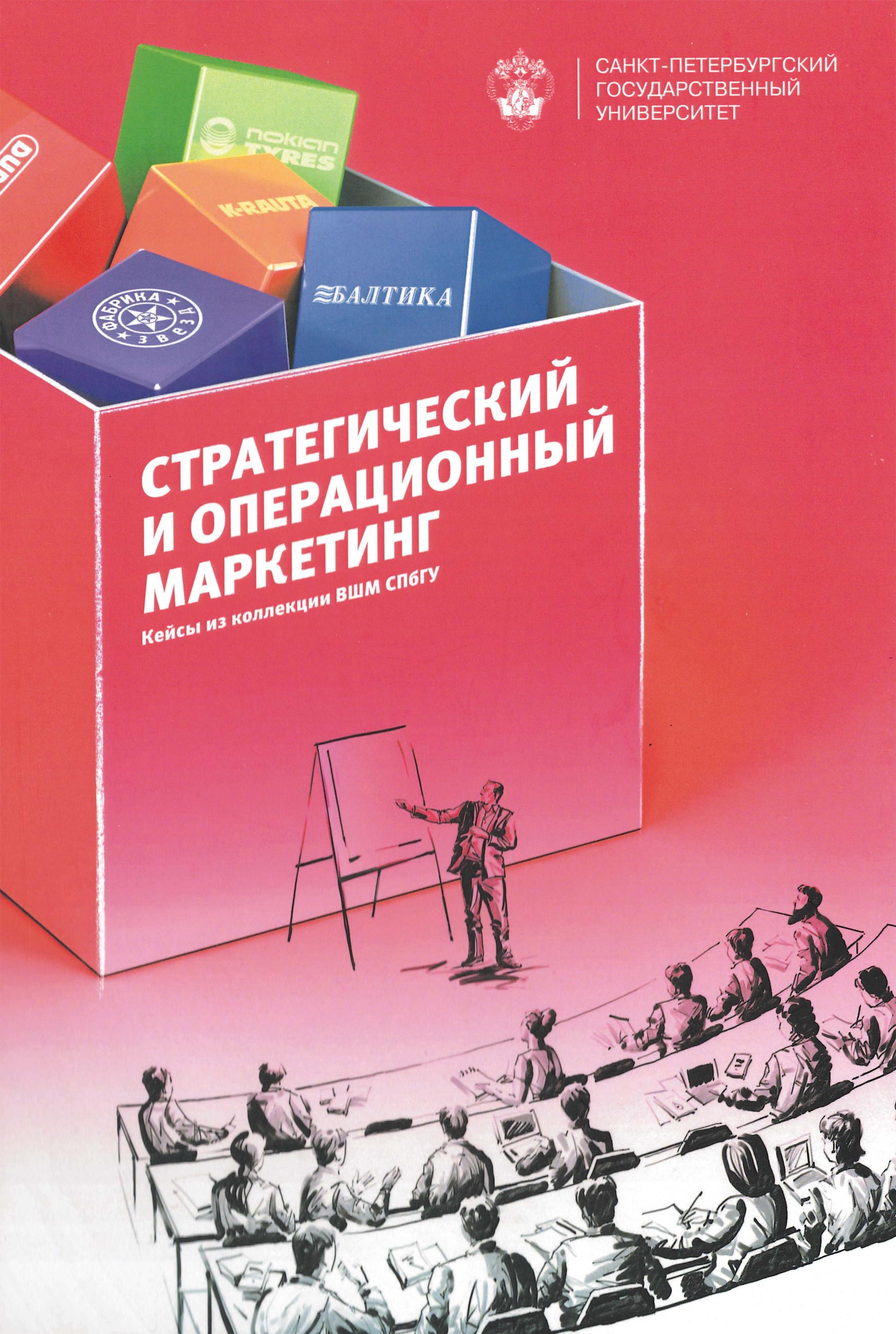 Сборник Стратегический и операционный маркетинг. Кейсы из коллекции ВШМ СПбГУ