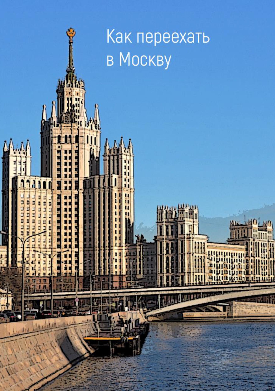 Владимир Портнов Как переехать в Москву василий в голощапов как переехать вмоскву ивыжить