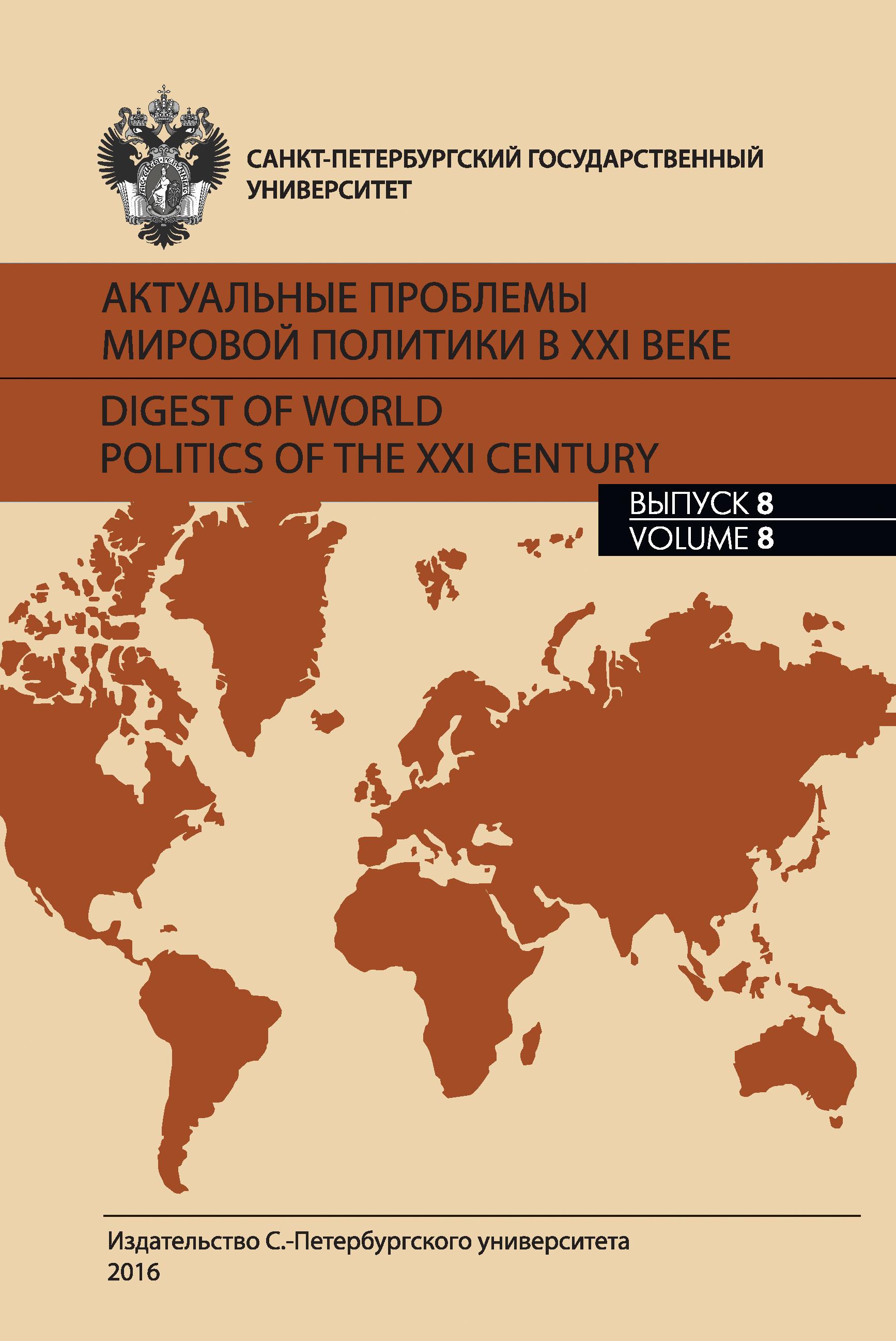 Сборник статей Актуальные проблемы мировой политики в XXI веке. Выпуск 8 политики