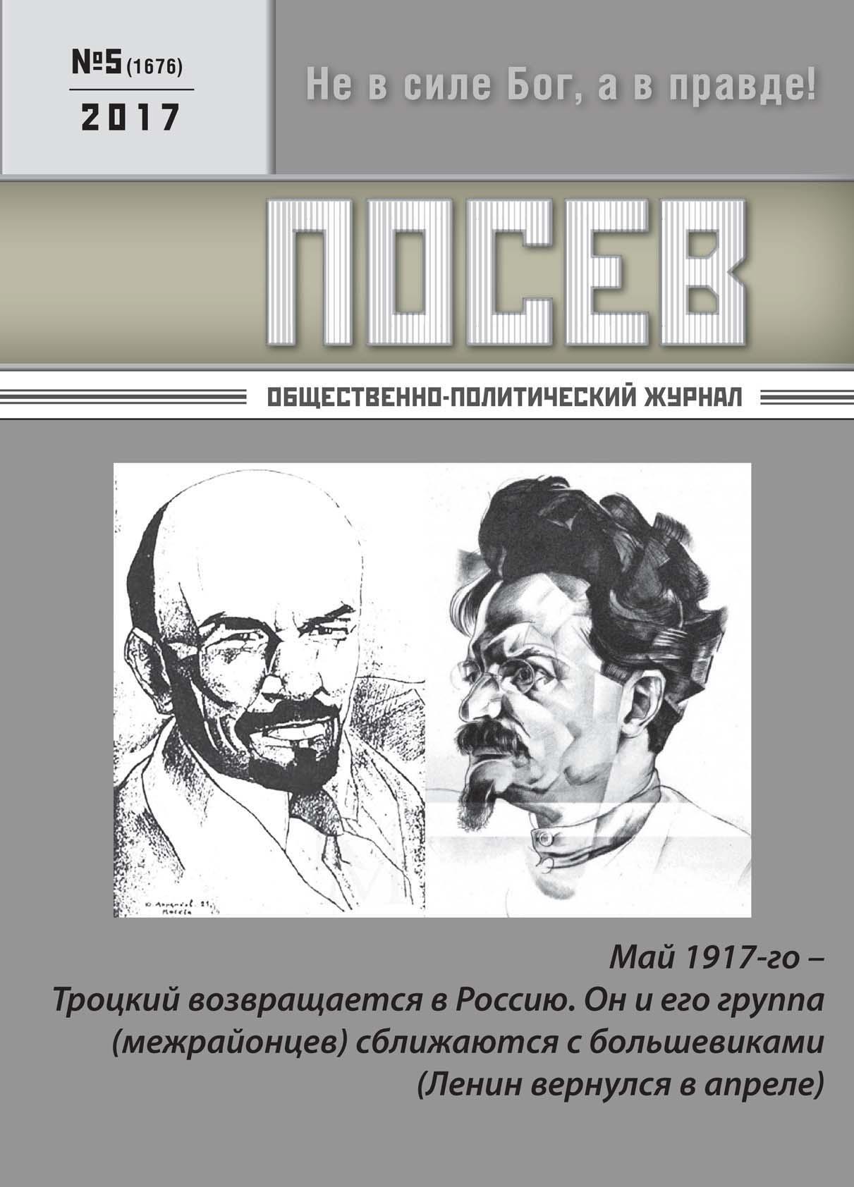 Посев. Общественно-политический журнал. № 05/2017