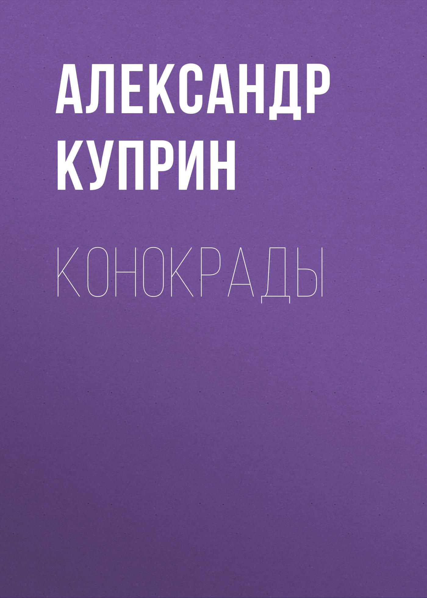 Конокрады – Александр Куприн