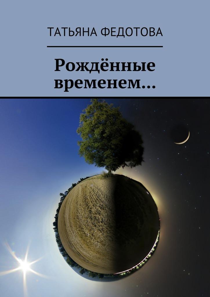 Татьяна Федотова Рождённые временем… все мои сыновья 2019 10 19t18 00