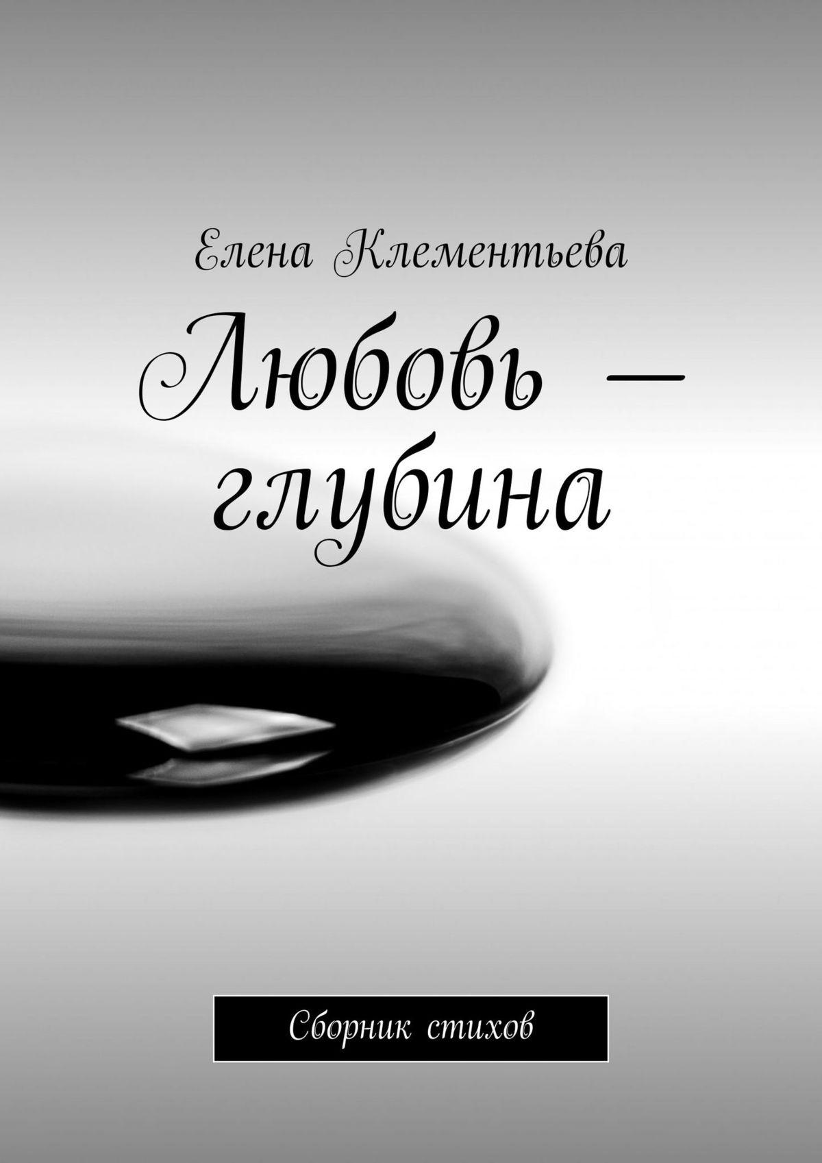 Елена Трубкина Любовь– глубина. Сборник стихов александр малышенко мой первый сборник о любви и войне