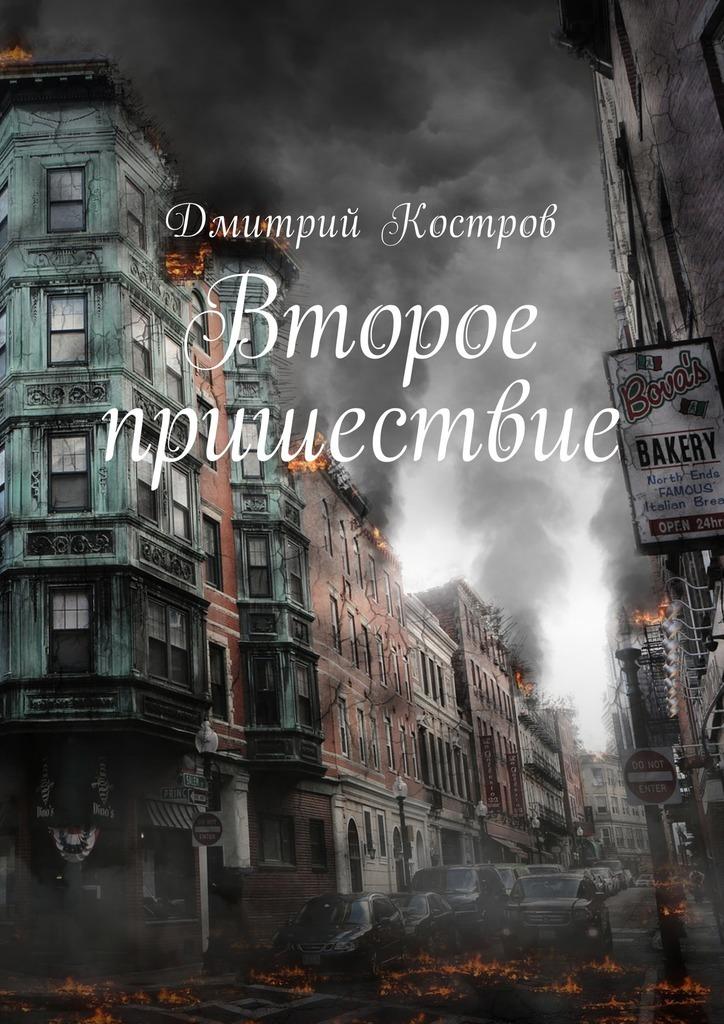 Дмитрий Евгеньевич Костров Второе пришествие дмитрий левочский режимбога