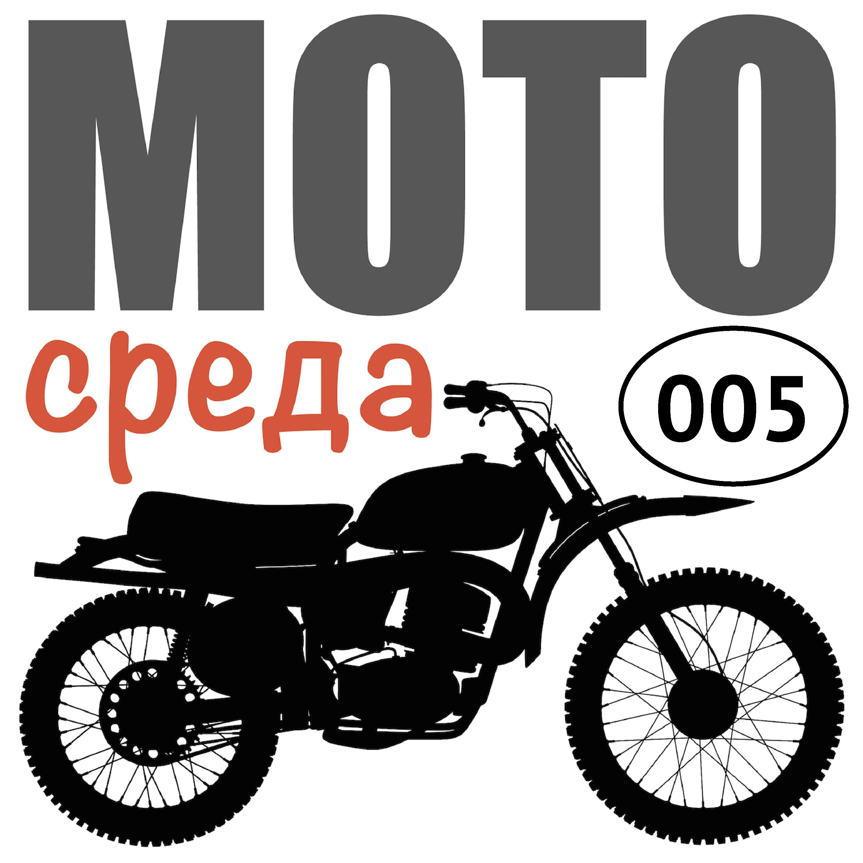 Олег Капкаев Обэкипировке мотоциклиста
