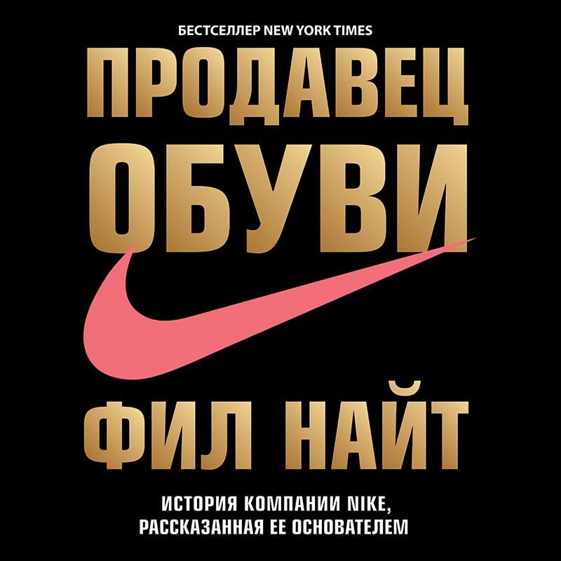 Фил Найт Продаец обуи. История Nike, рассказанная ее осноателем
