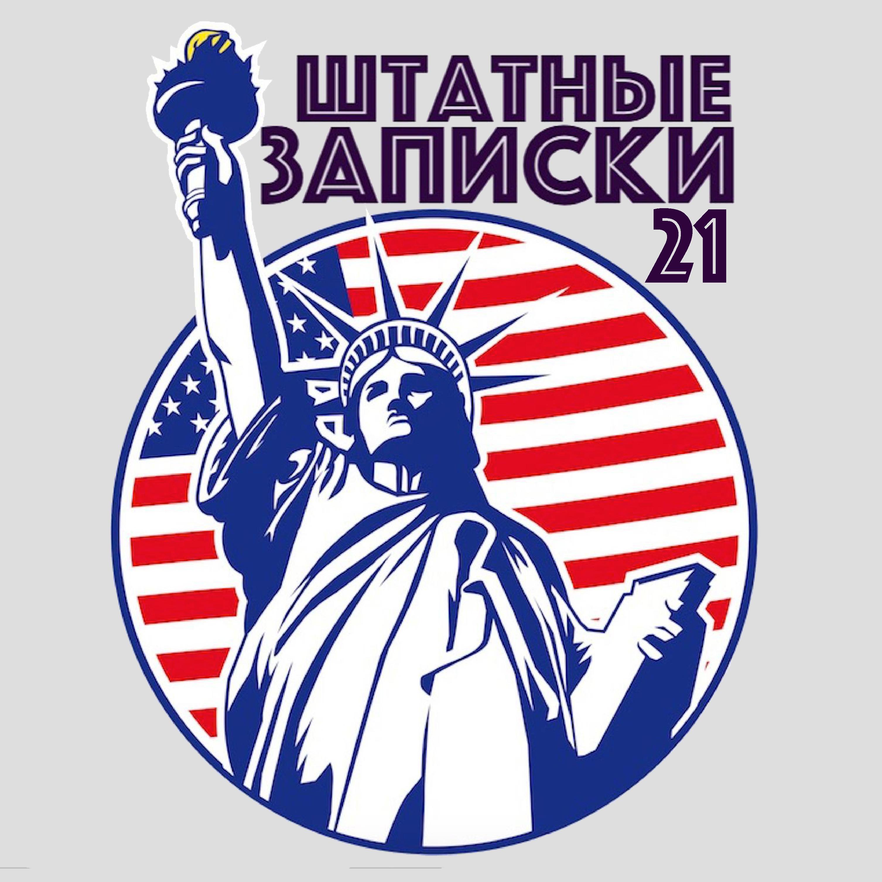 Илья Либман Гэмблинг как времяпровождение – «Американские хроники» илья либман кое что о южном бронксе
