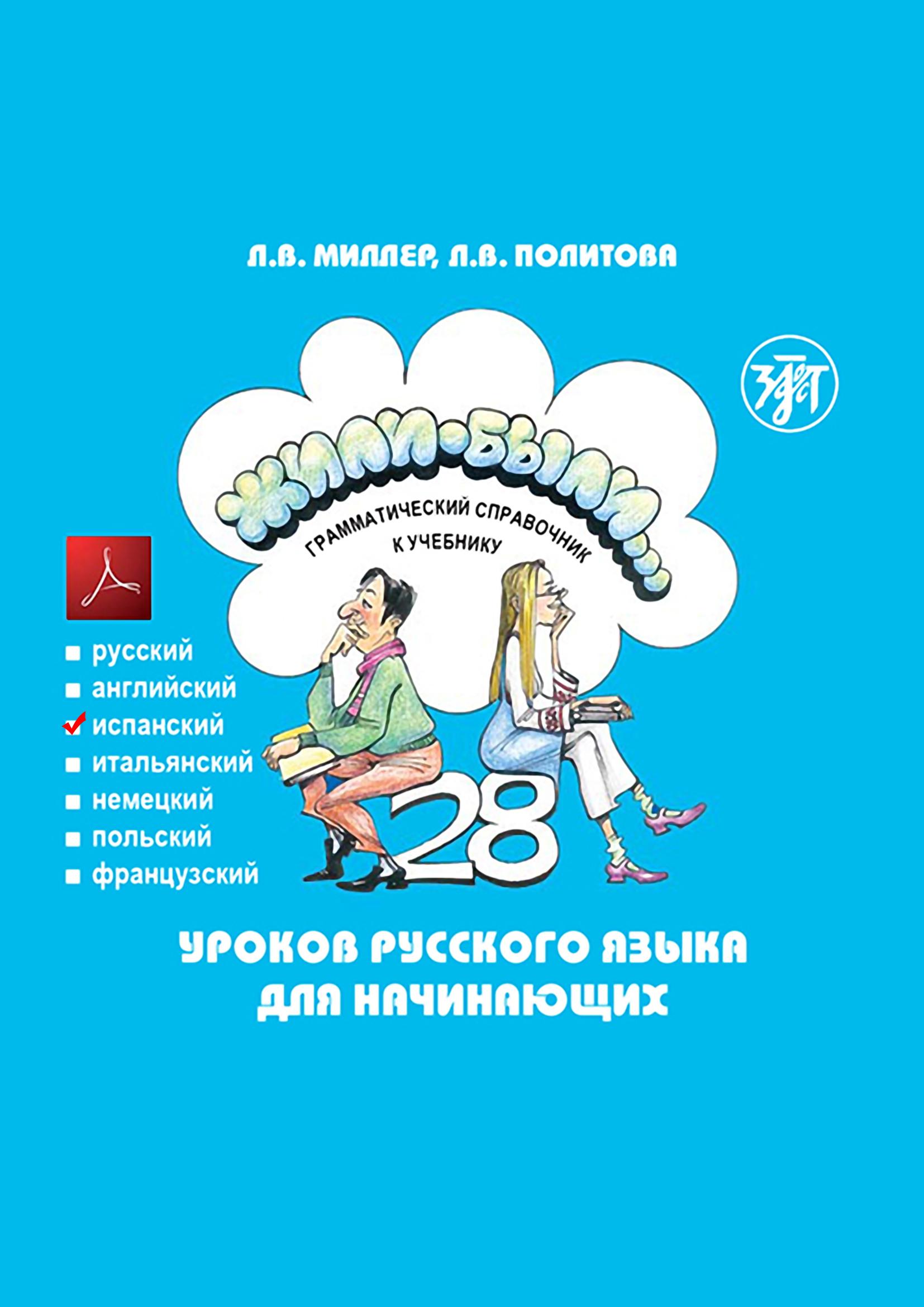 Л. В. Политова Жили-были… 28 уроков русского языка для начинающих. Грамматический справочник к учебнику. Испанская версия цены онлайн