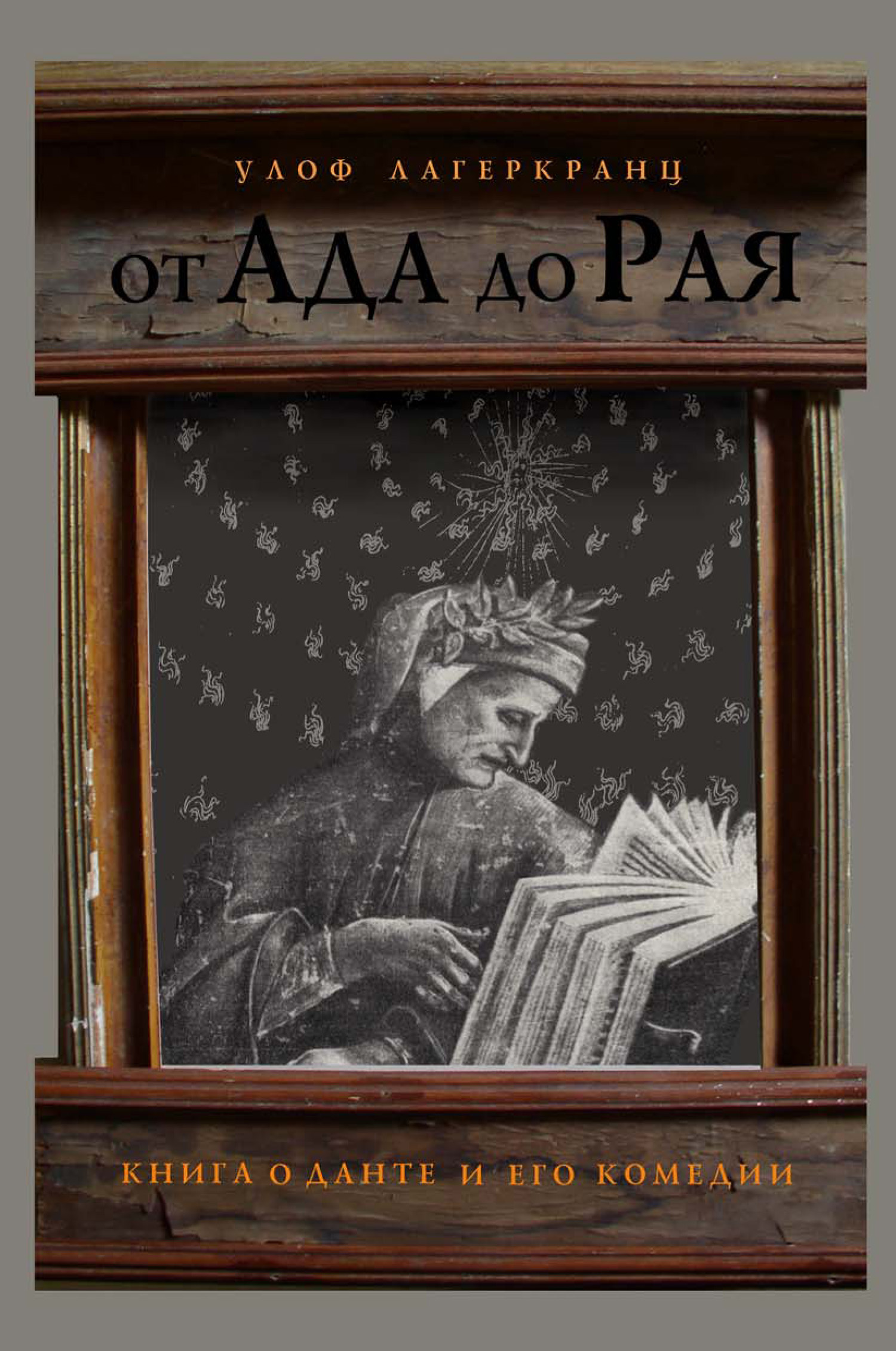 Улоф Лагеркранц От Ада до Рая. Книга о Данте и его комедии алигьери данте о страстях и пороках