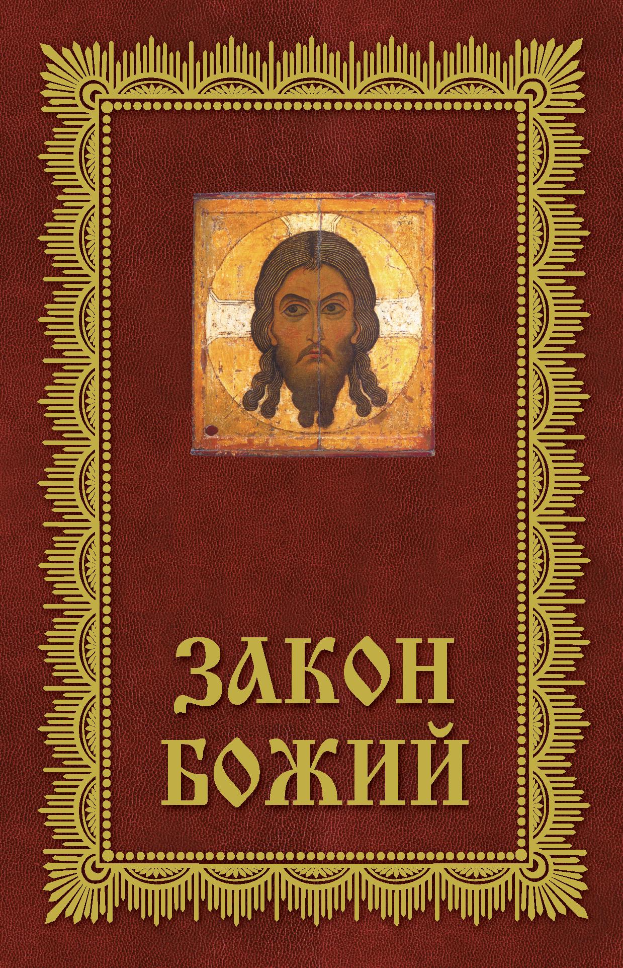 Закон Божий. Азбука православия