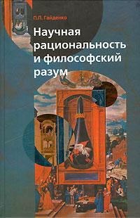 Пиама Гайденко Научная рациональность и философский разум в в кашин основы философии науки