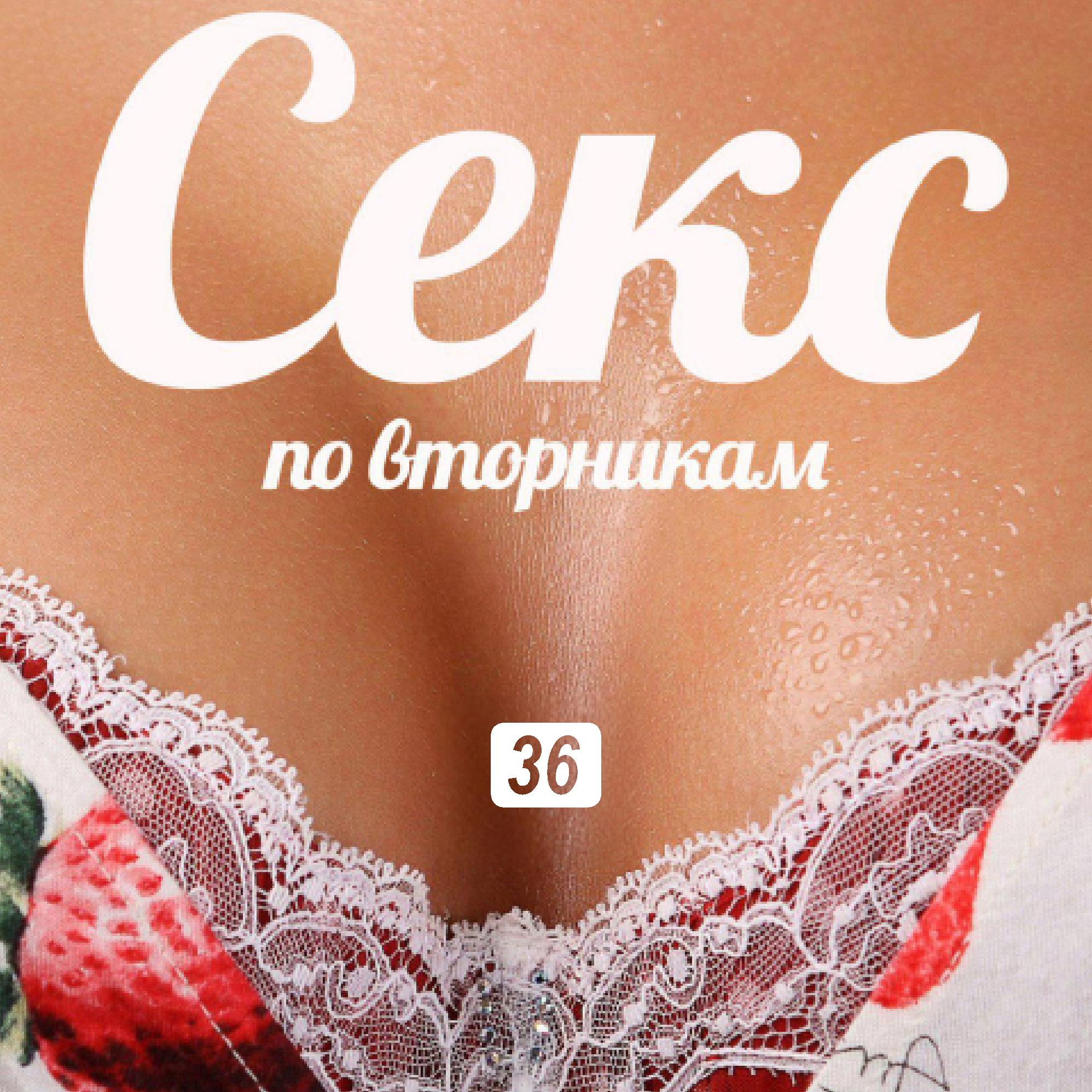 Ольга Маркина Чего хочет мужчина выясняет программа «Секс повторникам» секс по веб камере смотреть