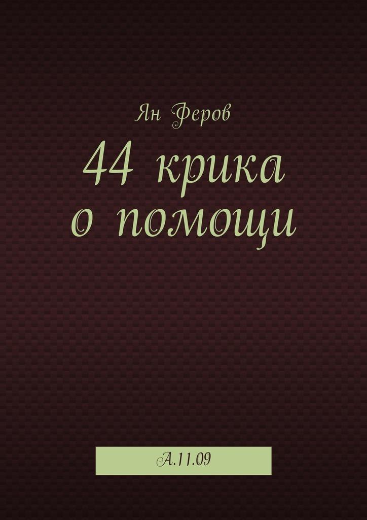 Ян Феров 44крика опомощи. A.11.09 куэ э самовнушение